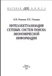 Интеллектуализация сетевых систем поиска экономической информации, Монография, Романов А.Н., Одинцов Б.Е., 2010