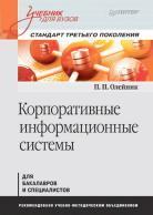 Корпоративные информационные системы, учебник для вузов, стандарт третьего поколения. Олейник П. П., 2012