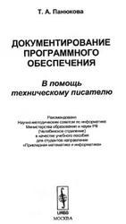 Документирование программного обеспечения, В помощь техническому писателю, Панюкова Т.А., 2012