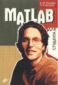 MATLAB для студента, Половко А.М., Бутусов П.Н., 2005