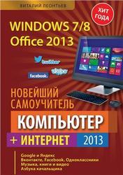 Новейший самоучитель, Компьютер + Интернет 2013, Леонтьев В.П., 2013