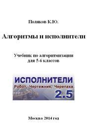 Алгоритмы и исполнители, 5-6 класс, Поляков К.Ю., 2014