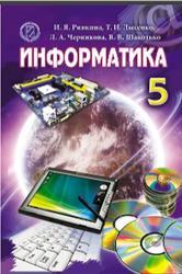 Информатика, 5 класс, Ривкинд И.Я., Лысенко Т.И., Черникова Л.А., Шакотько В.В., 2013