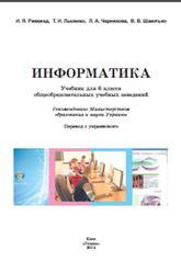 Информатика, 6 класс, Ривкинд И.Я., Лысенко Т.И., Черникова Л.А., Шакотько В.В., 2014