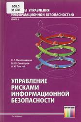 Управление рисками информационной безопасности, Милославская Н.Г., Сенаторов М.Ю., Толстой А.И., 2014