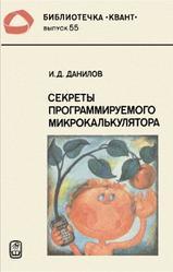 Секреты программируемого микрокалькулятора, Данилов И.Д., 1986