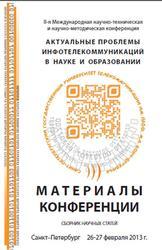 Актуальные проблемы инфотелекоммуникаций в науке и образовани, Доценко С.М., 2013