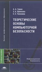 Теоретические основы компьютерной безопасности, Грушо А.А., Применко Э.А., Тимонина Е.Е., 2009