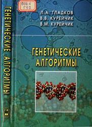 Генетические алгоритмы, Гладков Л.А., Курейчик В.В., Курейчик В.М., 2006
