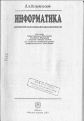 Информатика, Острейковский В.А., 2001