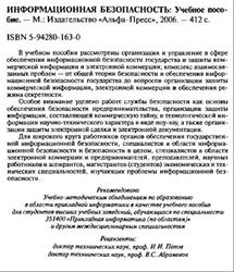 Информационная безопасность, Попов И.И., 2006