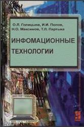 Информационные технологии, Голицына О.Л., Попов И.И., Максимов Н.В., Партыка Т.Л.