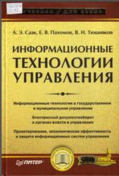 Информационные технологии управления, Саак А.Э., Пахомов Е.В., Тюшняков В.Н., 2005