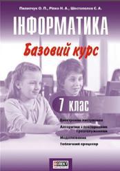 Інформатика, Базовий курс, 7 клас, Пилипчук О.П., Ріпко Н.А., Шестопалов Є.А., 2015