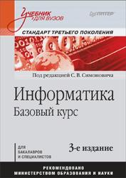 Информатика, Базовый курс, Симонович С.В., 2011