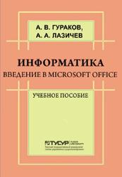 Информатика, Введение в Microsoft Office, Гураков А.В., 2012