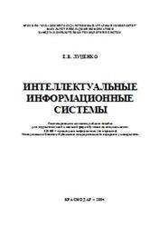 Интеллектуальные информационные системы, Луценко Е.В., 2004