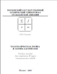 Математическая логика и теория алгоритмов, Самохин А.В., 2003