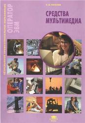 Средства мультимедиа, Киселев С.В., 2009