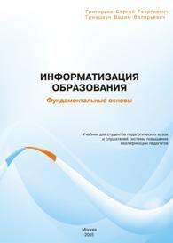 Информатизация образования, Григорьев С.Г., Гриншкун В.В., 2005
