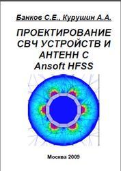 Проектирование СВЧ устройств и антенн с Ansoft HFSS, Банков С.Е., Курушин А.А., 2009