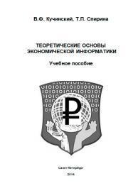 Теоретические основы экономической информатики, Кучинский В.Ф., Спирина Т.П., 2014