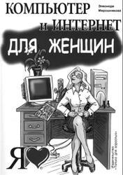 Компьютер и интернет для женщин, Мирошникова Э.