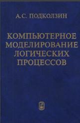 Компьютерное моделирование логических процессов, Архитектура и языки решателя задач, Подколзин А.С., 2008
