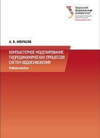 Компьютерное моделирование гидродинамических процессов систем водоснабжения, учебное пособие, Некрасов А.В., 2014
