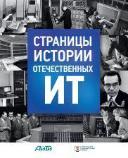 Страницы истории отечественных ИТ, Пройдаков Э.М., 2015