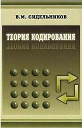 Теория кодирования, Сидельников В.М.