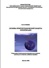 Основы криптографической защиты информации, учебное пособие, Зуйкова О.Л., 2005