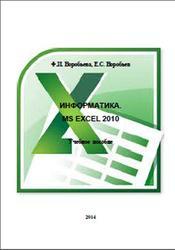 Информатика, MS Excel 2010, Воробьева Ф.И., 2014