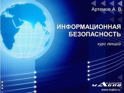 Информационная безопасность, Курс лекций, Артемов А.В.