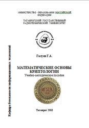 Математические основы криптологии, Галуев Г.А., 2003