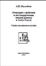 Операции с файлами и нестандартными типами данных в Turbo Pascal, Маслобоев А.Н., 2013