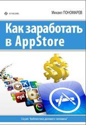 Как заработать в AppStore, Пономарев М., 2013