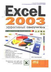 Excel 2003, Эффективный самоучитель, Серогодский В.В., 2005