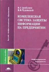 Комплексная система защиты информации на предприятии, Грибунин В.Г., 2009