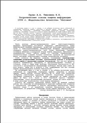 Теоретические основы защиты информации, Грушо А.А., Тимонина Е.Е., 1996