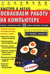 Быстро и легко осваиваем работу на компьютере, Резников Ф.А., 2005