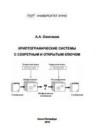 Криптографические системы с секретным и открытым ключом, учебное пособие, Ожиганов А.А., 2015