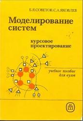 Моделирование систем, Курсовое проектирование, Советов Б.Я., Яковлев С.А., 1988