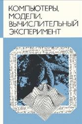 Компьютеры, модели, вычислительный эксперимент, Самарский А.А., 1988