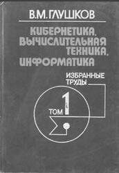 Кибернетика, вычислительная техника, информатика, Том 1, Математические вопросы кибернетики, Глушков В.М., 1990