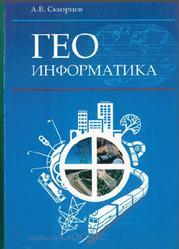 Геоинформатика, Скворцов А.В., 2006