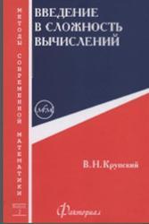 Введение в сложность вычислений, Крупский В.Н., 2006