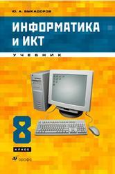 Информатика и ИКТ, 8 класс, Быкадоров Ю.А., 2012