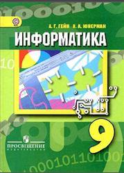 Информатика, 9 класс, Гейн А.Г., 2014