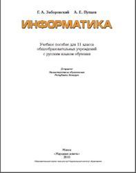 Информатика, 11 класс, Заборовский Г.А., Пупцев А.Е., 2010